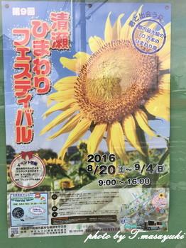 20160806_IMG_1830.JPG